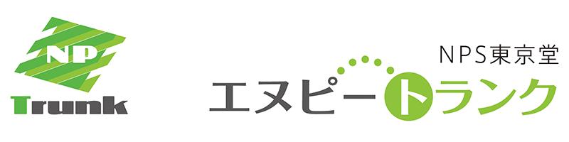 東京都、埼玉近郊のトランクルームやバイクボックス、貸し倉庫のことならNPトランク