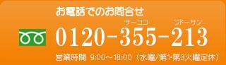 東京都、埼玉近郊のトランクルームやバイクボックス、貸し倉庫に関するお問合せ