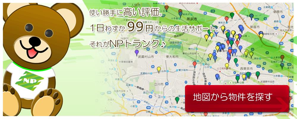 東京都、埼玉近郊のトランクルーム、貸し倉庫、バイクボックスのことならNPトランク!