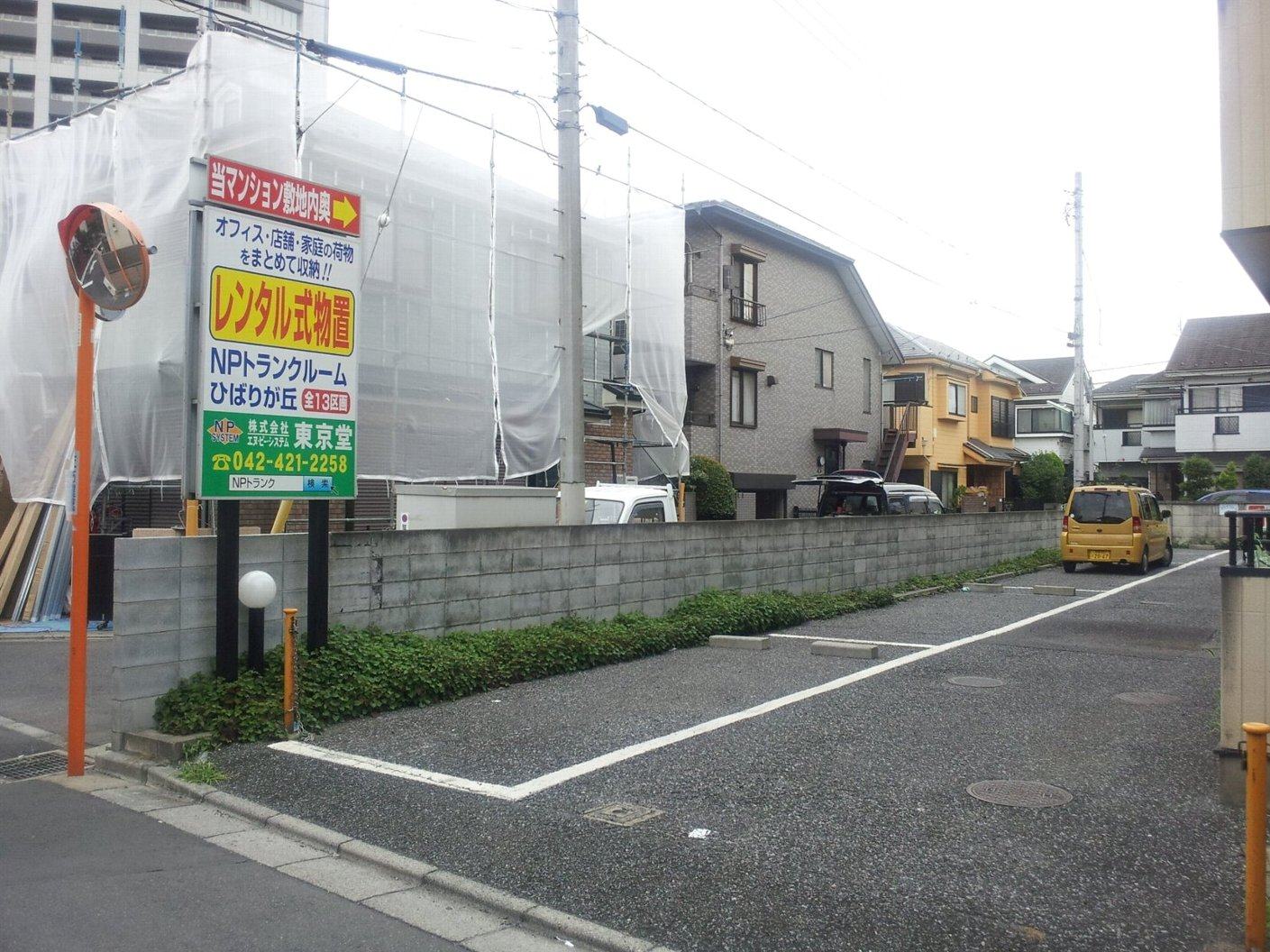 エヌピートランクひばりヶ丘(入口)
