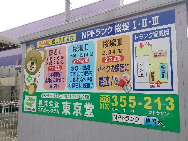 エヌピートランク桜堤Ⅲ()