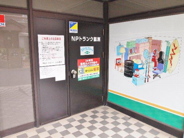 エヌピートランク鶴瀬(1階入口)