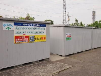 小平市NPトランク花小金井