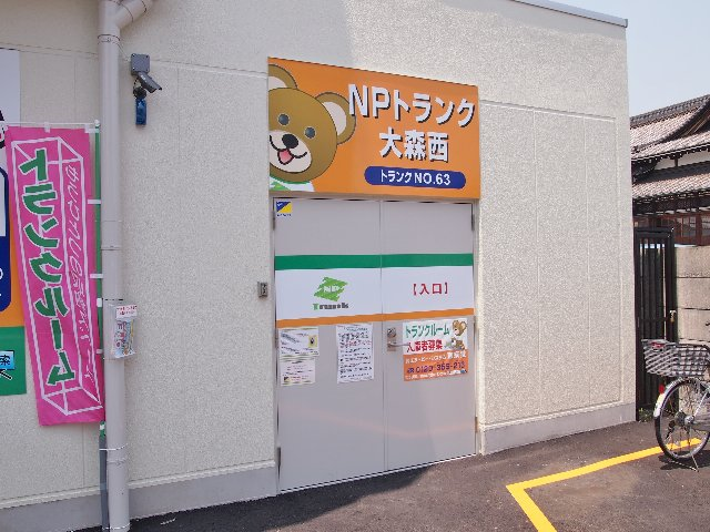 エヌピートランク大森西(トランクルーム入口)