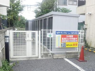 西東京市NPトランクひばりヶ丘