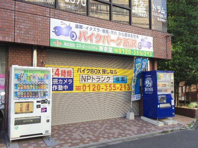 バイクパーク所沢(外観)