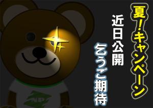 近日公開ポスター(HP用)