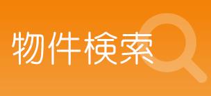 東京都・埼玉県のトランクルーム・バイクボックス検索