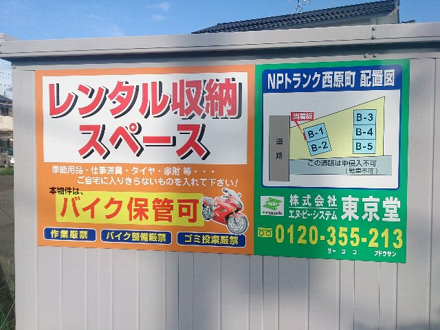 エヌピートランク西原町()