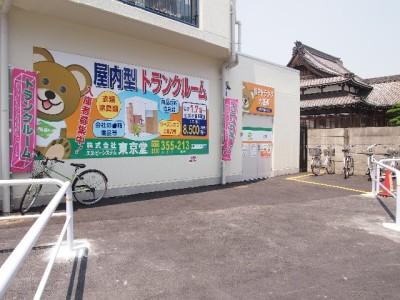 大田区NPトランク大森西