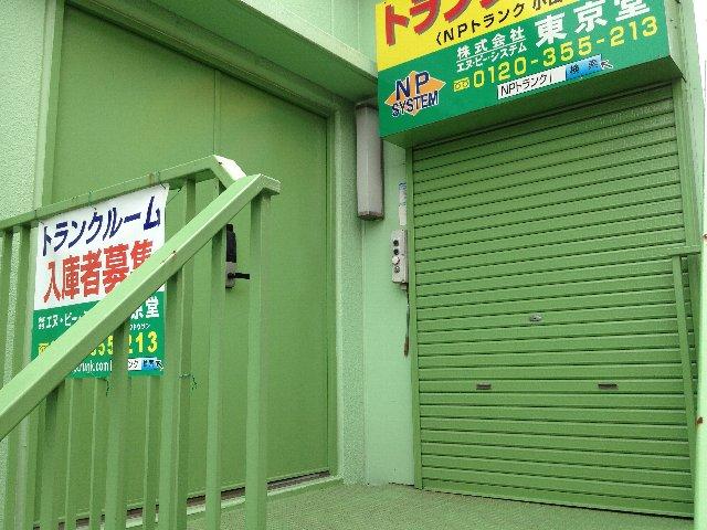 エヌピートランク小山(トランクルーム入口)