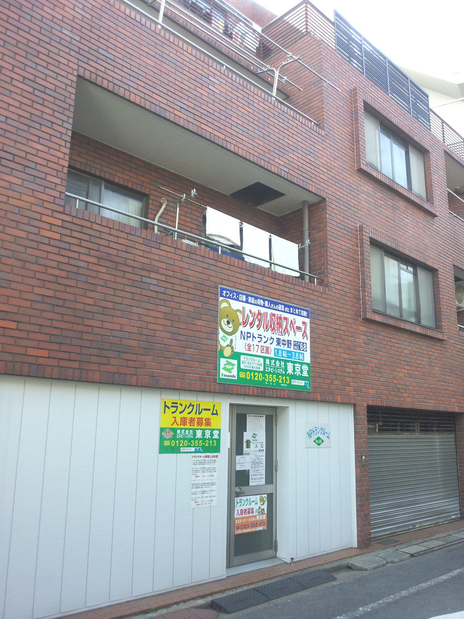 エヌピートランク東中野(外観)