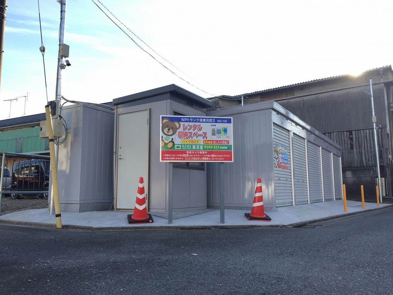 NPトランク清瀬元町Ⅱ()