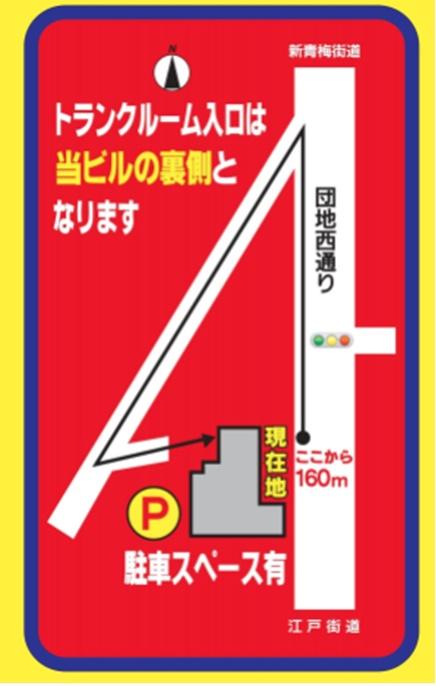 エヌピートランク武蔵村山市学園(案内図)